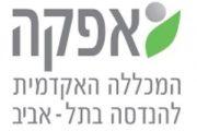 אפקה המכללה האקדמית בתל אביב